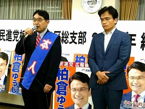 民進党栃木1区総支部<大会>と『金子とおる』出馬表明!③