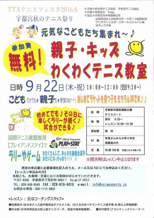 TTAテニスフェスタ2016 & 宇都宮 秋のテニス祭り!中止…③