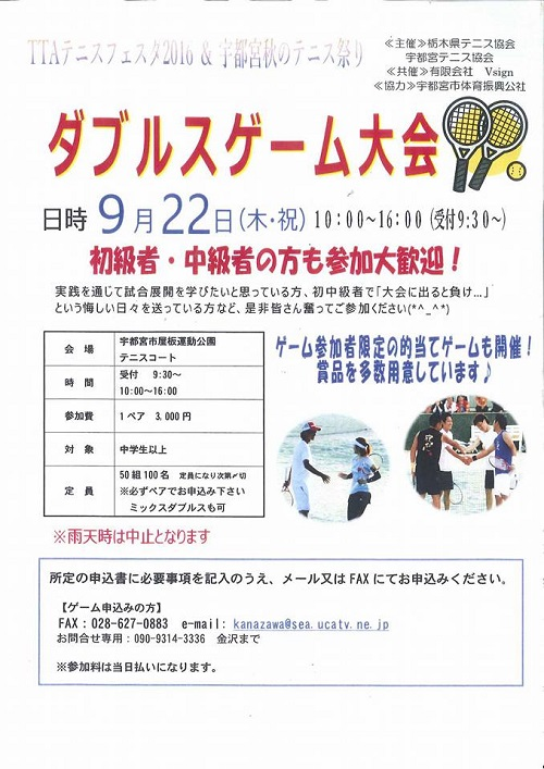TTAテニスフェスタ2016 & 宇都宮 秋のテニス祭り!中止…④