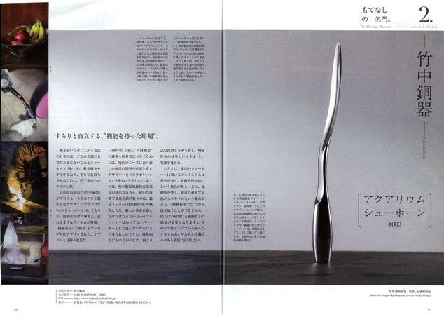 三菱UFJ銀行 ニコスカード会員誌「パートナー」3月号