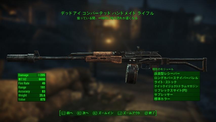 [PS4]フォールアウト4 デッドアイハンドメイドライフル