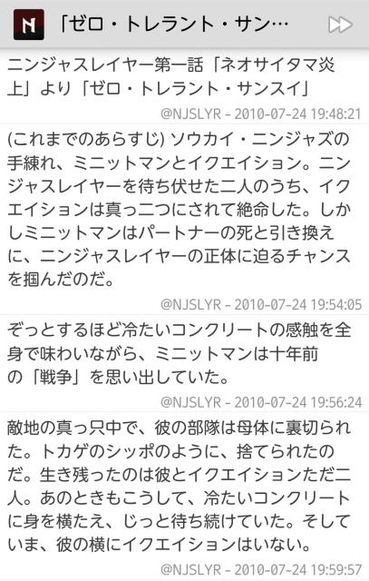 [Android]Njslyr Reader