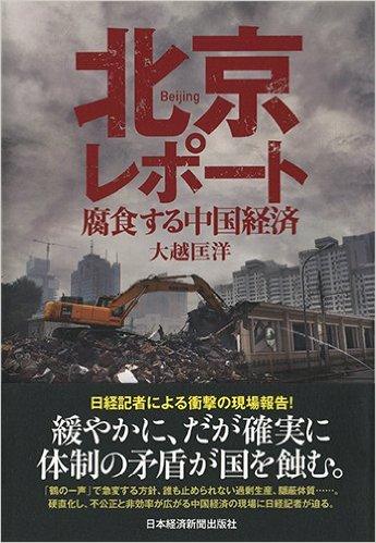 北京レポート