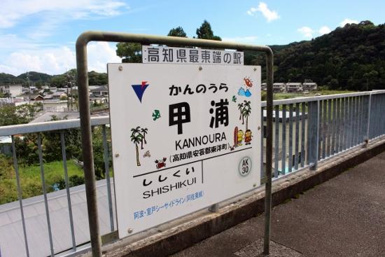 ⑨甲浦駅名標 (550x367)