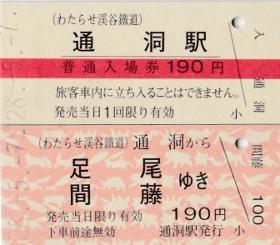 通洞きっぷ (280x245)
