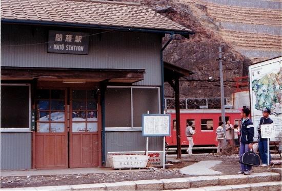 ⑱国鉄間藤駅