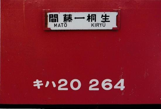 ⑲国鉄時代サボ