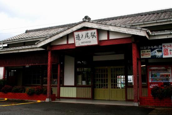 ②道ノ尾駅
