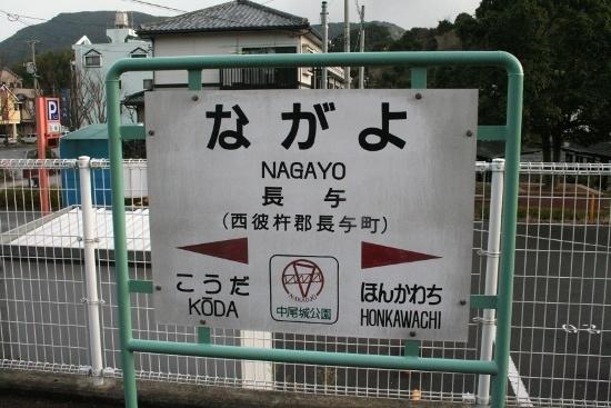 ⑦長与駅名票