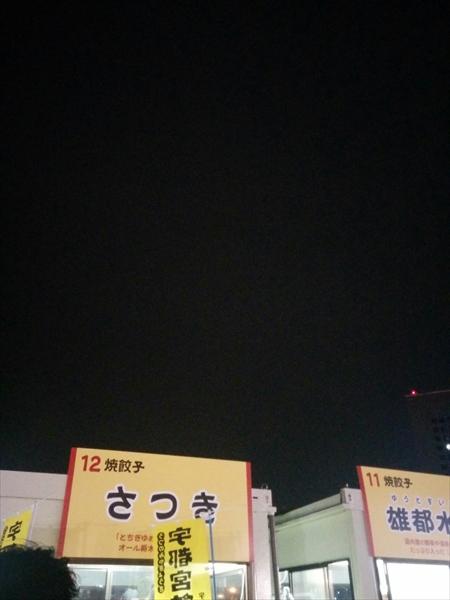 gyouza004_R_20160424205627e11.jpg