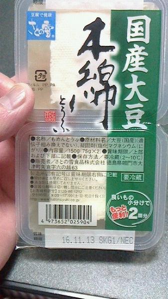 ゆうげのしょくざい161106-4