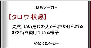 T_状態2016
