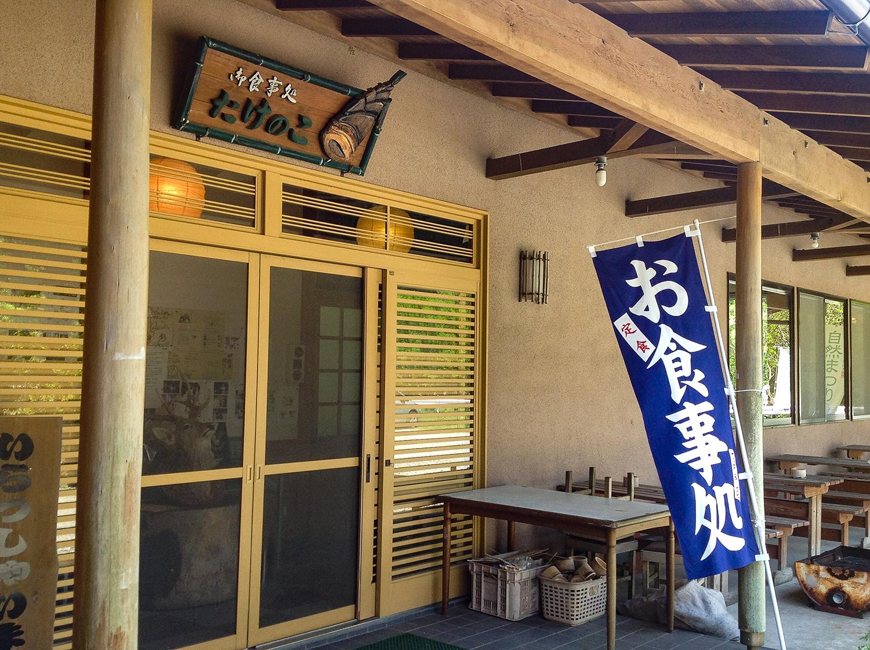 竹の子村 2