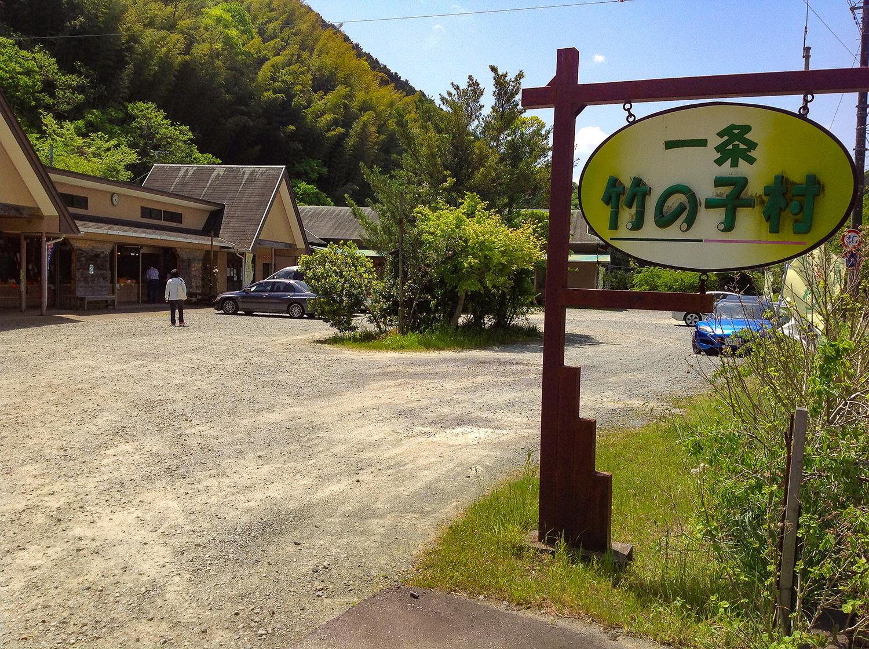 竹の子村 1