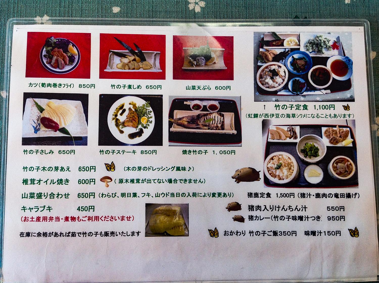 竹の子村 3