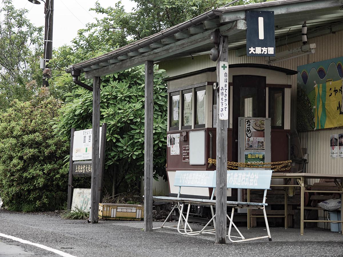 いすみ鉄道 国吉駅 3