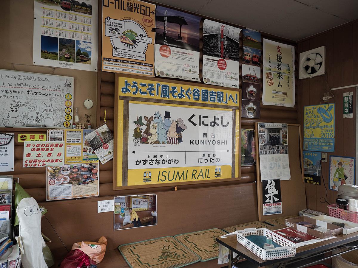いすみ鉄道 国吉駅 10