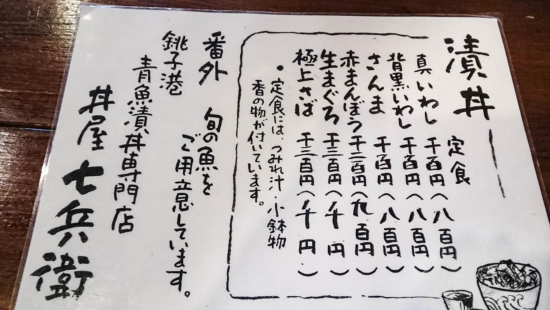 丼屋 七兵衛 3