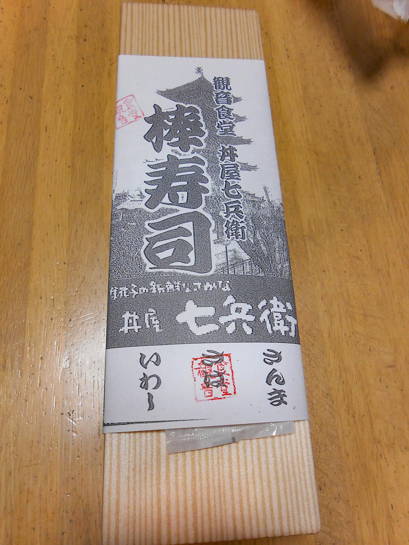 丼屋 七兵衛 7
