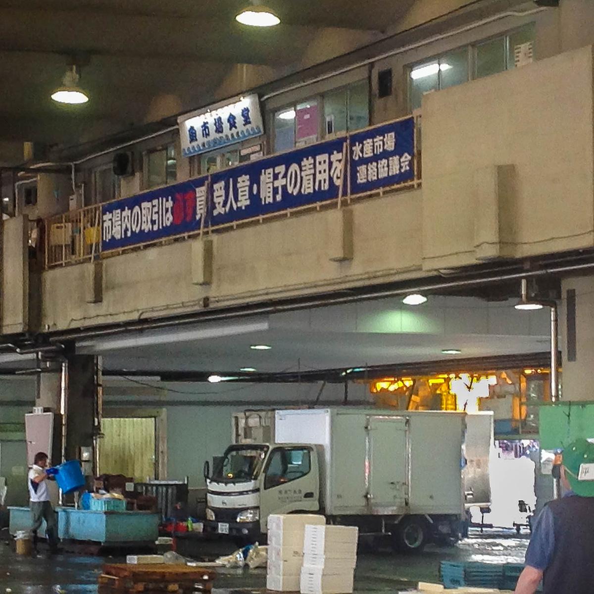 魚市場食堂 早川漁港 1