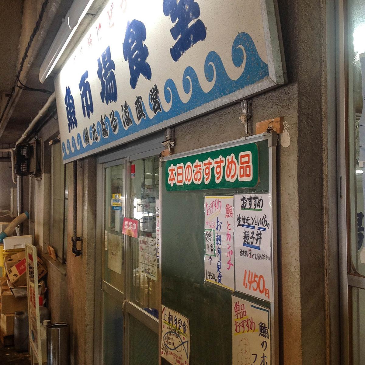 魚市場食堂 早川漁港 2