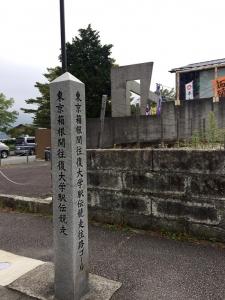 161024_09駅伝地点指標