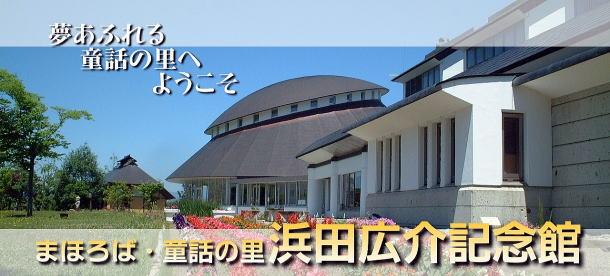 高畠 浜田宏介 童話の館