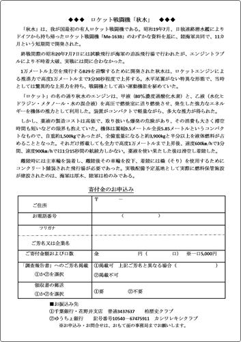 2016年11月調査募金(裏面ブログ)