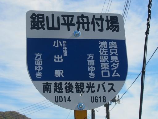 20161016・奥只見尾瀬鉄11・銀山平船付場