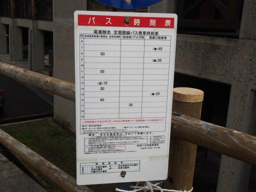 20161017・奥只見尾瀬鉄14