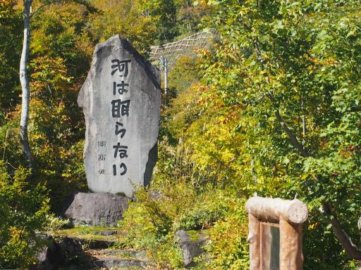 20161016・奥只見尾瀬1-13・石抱橋