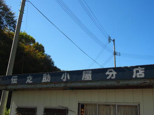 20161016・奥只見尾瀬2-20