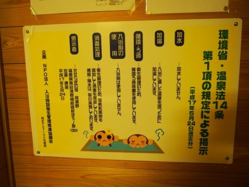 20161016・奥只見尾瀬4-12・中