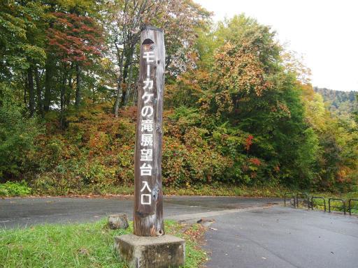 20161017・奥只見尾瀬5-01・モーカケの滝