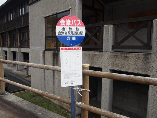 20161017・奥只見尾瀬7-11