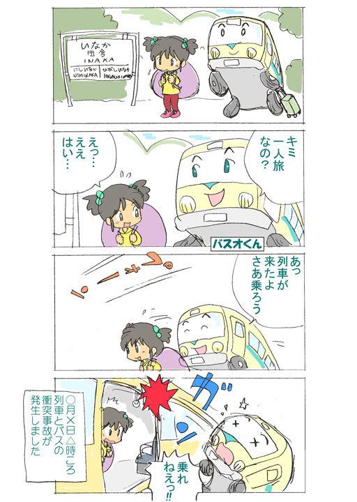 train_journey02.jpg