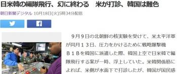 news日米韓の編隊飛行、幻に終わる 米が打診、韓国は難色