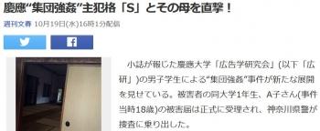 "news慶應""集団強姦""主犯格「S」とその母を直撃!"