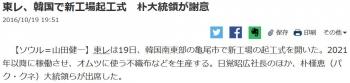 news東レ、韓国で新工場起工式 朴大統領が謝意