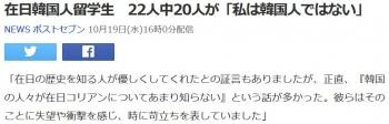news在日韓国人留学生 22人中20人が「私は韓国人ではない」