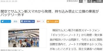 news関空でサムスン新スマホから発煙、持ち込み禁止に立腹の乗客がバッテリー外す