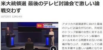 news米大統領選 最後のテレビ討論会で激しい論戦交わす