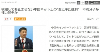 "news検閲しても止まらない中国ネット上の""習近平氏批判"" 不満分子が権力闘争か"