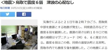 news<地震>鳥取で震度6弱 津波の心配なし