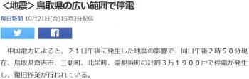 news<地震>鳥取県の広い範囲で停電