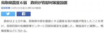 news鳥取県震度6弱 政府が官邸対策室設置