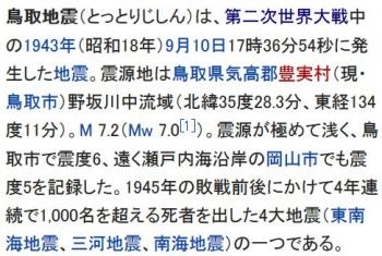 wiki鳥取地震