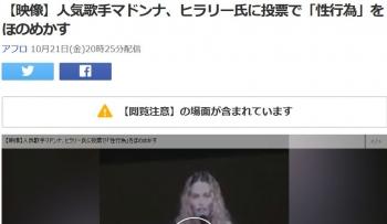 news【映像】人気歌手マドンナ、ヒラリー氏に投票で「性行為」をほのめかす