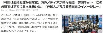 news「韓国は盗撮犯罪が日常化」海外メディアが続々報道=韓国ネット「この分野ではすでに日本を抜いた」「外国人が考える韓国男のイメージは…」
