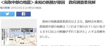 news<鳥取中部の地震>未知の断層が原因 政府調査委見解